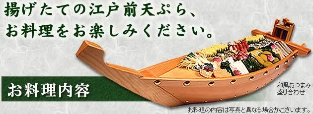 揚げたての江戸前天ぷらをお楽しみください。