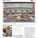 台東区文化ガイドブック「文化探訪」