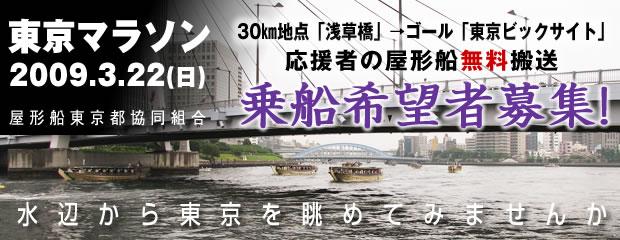 東京マラソン乗船希望者募集