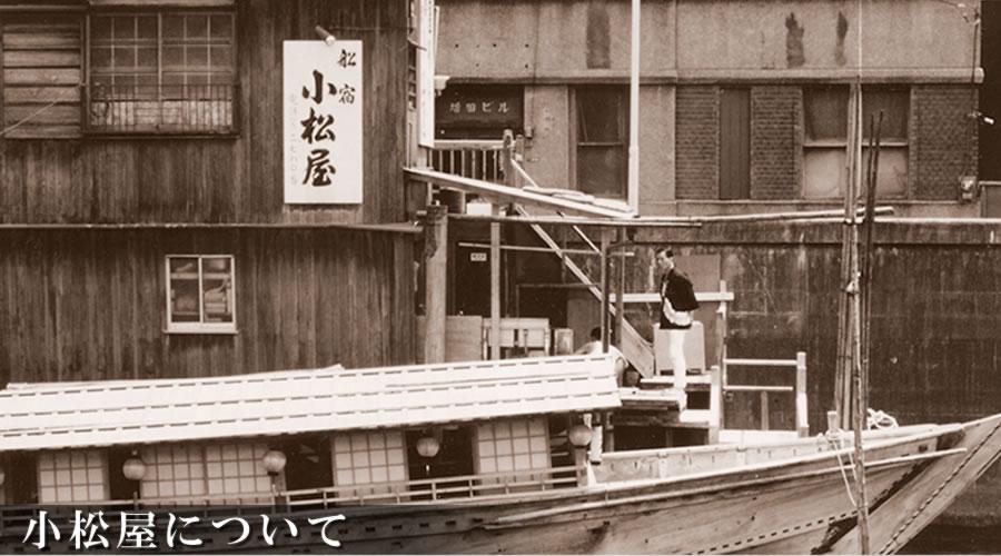 舟宿小松屋について