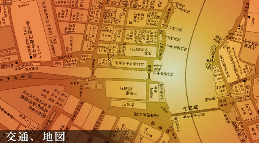 交通・地図